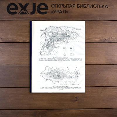 Каталог ледников СССР (Урал)