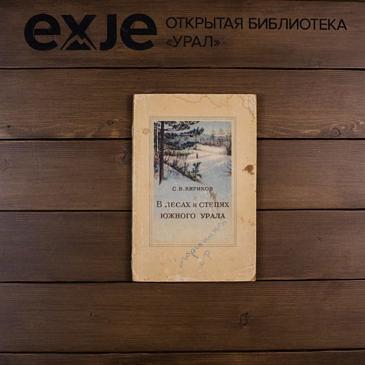 В лесах и степях Южного Урала