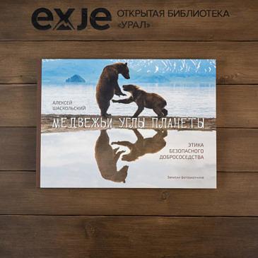Медвежьи углы планеты (этика безопасного добрососедства)