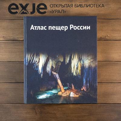 Атлас пещеры России