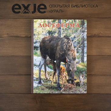 Лосеферма Печоро-Илычского заповедника