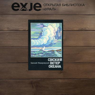 Свежий ветер океана Федоровский