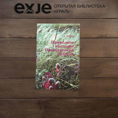 Природное наследие Оренбургской области