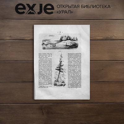 Северный Урал и береговой хребет Пай-Хой скачать