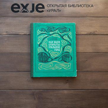 Как были открыты Уральские горы