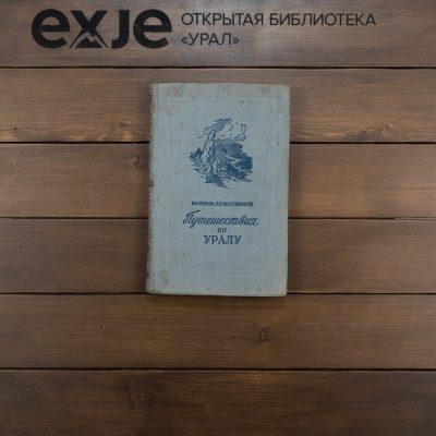Путешествия по Уралу (путеводитель Рубель)