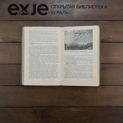 Путешествия по Урал (рубель) скачать читать