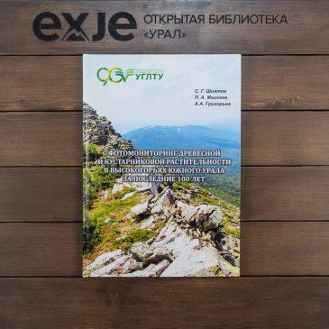 Фотомониторинг древесной и кустарниковой  растительности в высокогорьях Южного Урала за последние 100 лет