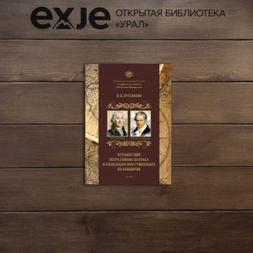 Путешествия Петра Симона Палласа и Александра фон Гумбольд та по Башкирии